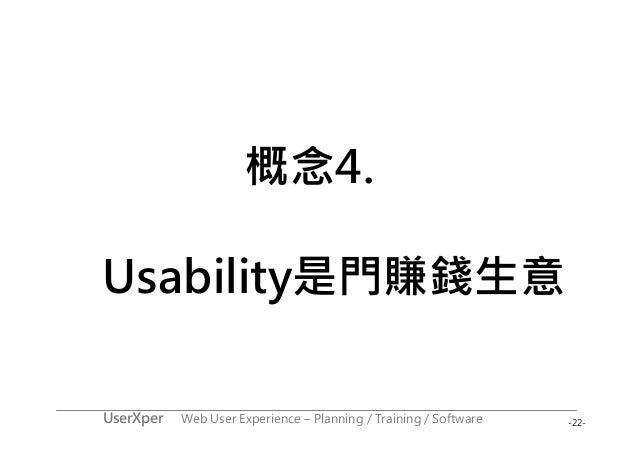 -22-UserXper Web User Experience – Planning / Training / Software 概念4. Usability是門賺錢生意
