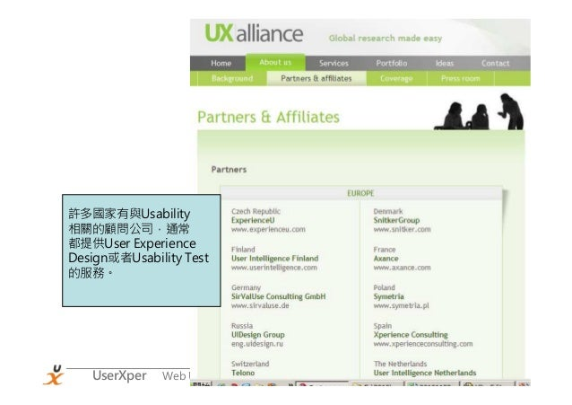 -24-UserXper Web User Experience – Planning / Training / Software 許多國家有與Usability 相關的顧問公司,通常 都提供User Experience Design或者Us...