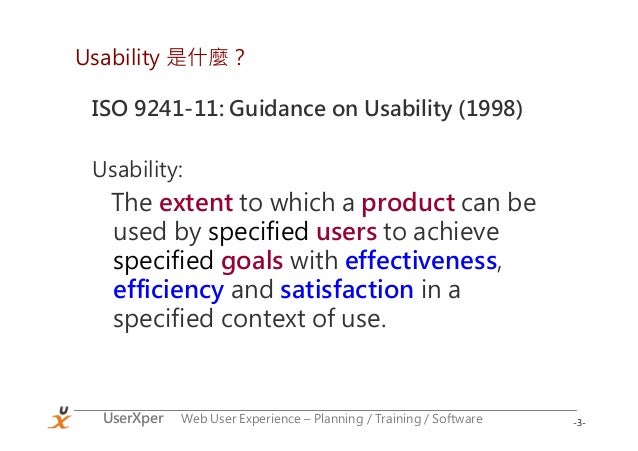 -3-UserXper Web User Experience – Planning / Training / Software Usability 是什麼? ISO 9241-11: Guidance on Usability (1998) ...