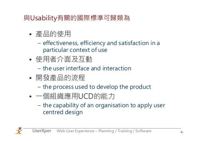 -5-UserXper Web User Experience – Planning / Training / Software 與Usability有關的國際標準可歸類為 • 產品的使用 – effectiveness, efficiency...