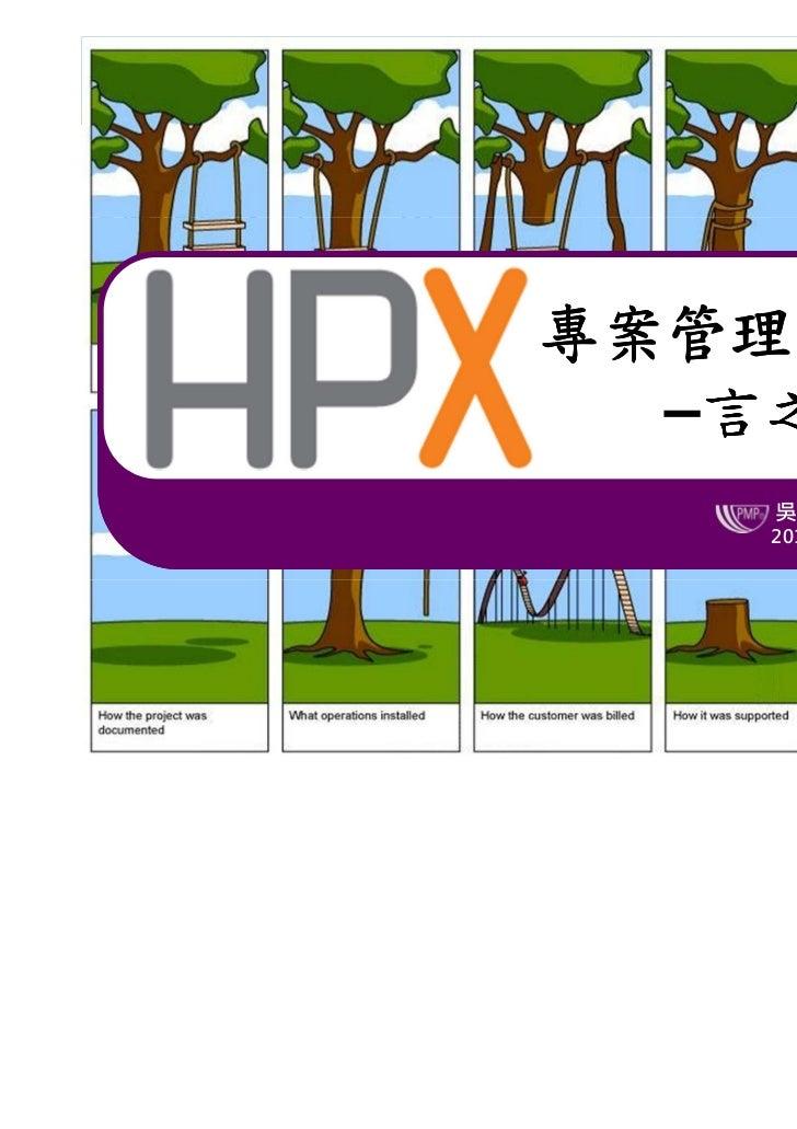 專案管理精神 –言之有物                   言之有物吳明展 Anderson Wu2011/08/11HPX HP25          專案管理                     言之有物               ...