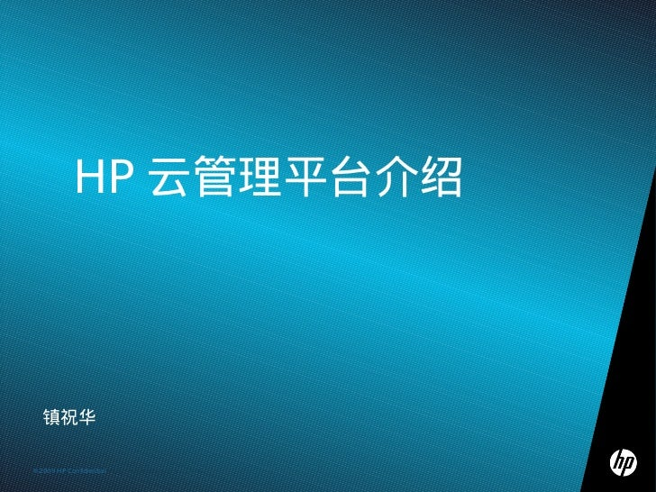 HP 云管理平台介绍  镇祝华1 2009 HP Confidential©    ©2009 HP Confidential template rev. 12.10.09