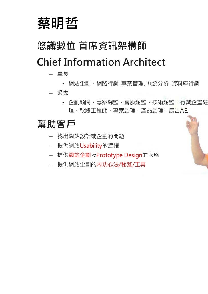 HPX活動設計 / 蔡明哲 悠識數位 Slide 2