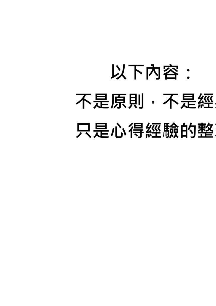 HPX活動設計 / 蔡明哲 悠識數位 Slide 3