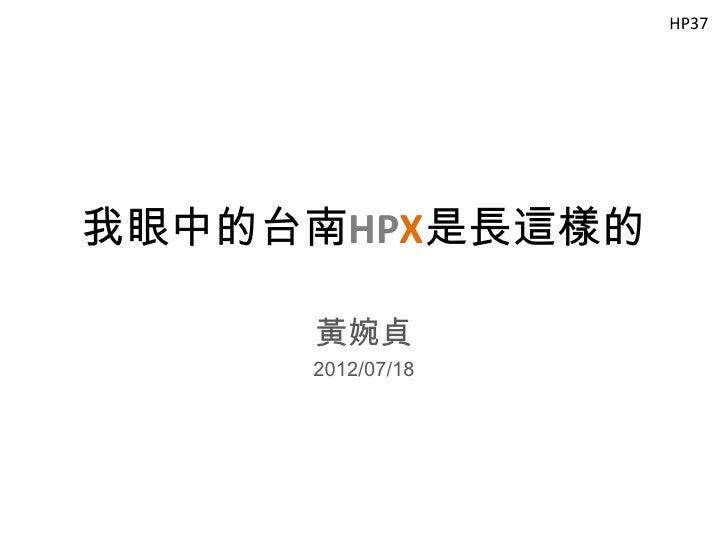 HP37我眼中的台南HPX是長這樣的     黃婉貞     2012/07/18