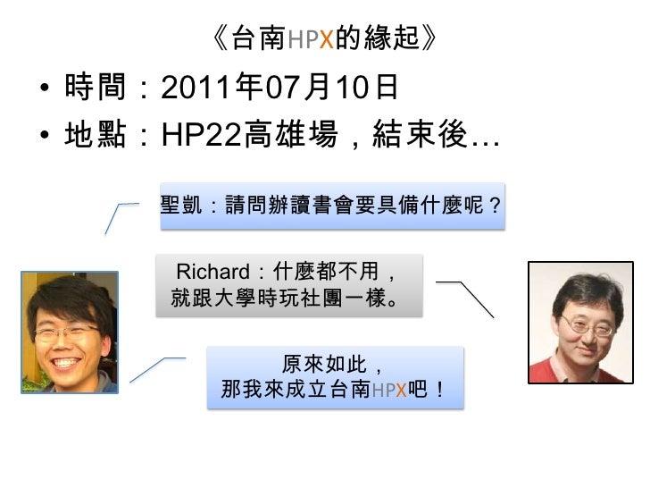 我眼中的台南HPX是長這樣的 Slide 3