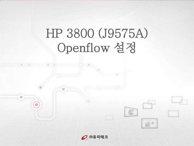 HP 3800 (J9575A)  Openflow 설정  ㈜유미테크