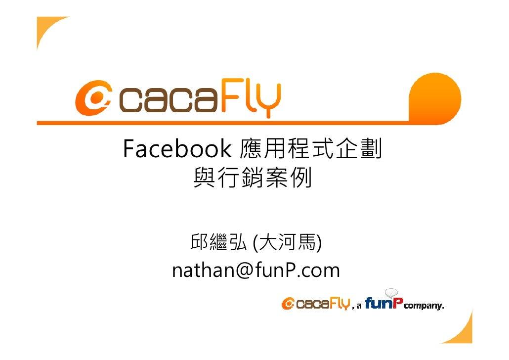 Facebook 應用程式企劃      與行銷案例      邱繼弘 (大河馬)   nathan@funP.com