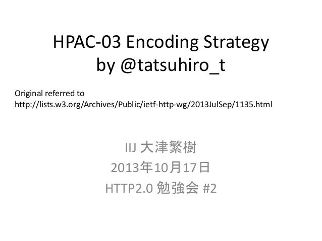 HPAC-03 Encoding Strategy by @tatsuhiro_t Original referred to http://lists.w3.org/Archives/Public/ietf-http-wg/2013JulSe...