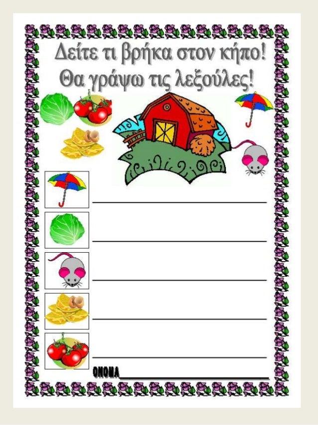 H παρέα / Δημιουργικές εργασίες για την πρώτη τάξη (https://blogs.sch.gr/sfaira-sti-deutera/) (http://blogs.sch.gr/goma/) ...