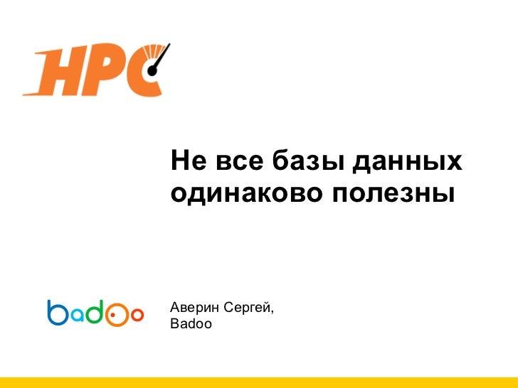 Не все базы данныходинаково полезныАверин Сергей,Badoo