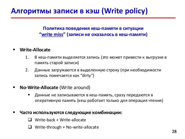 write-back cache