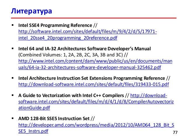 Лекция 4  Векторизация кода (Code vectorization: SSE, AVX)