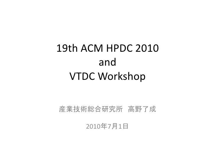 ACM HPDC 2010参加報告