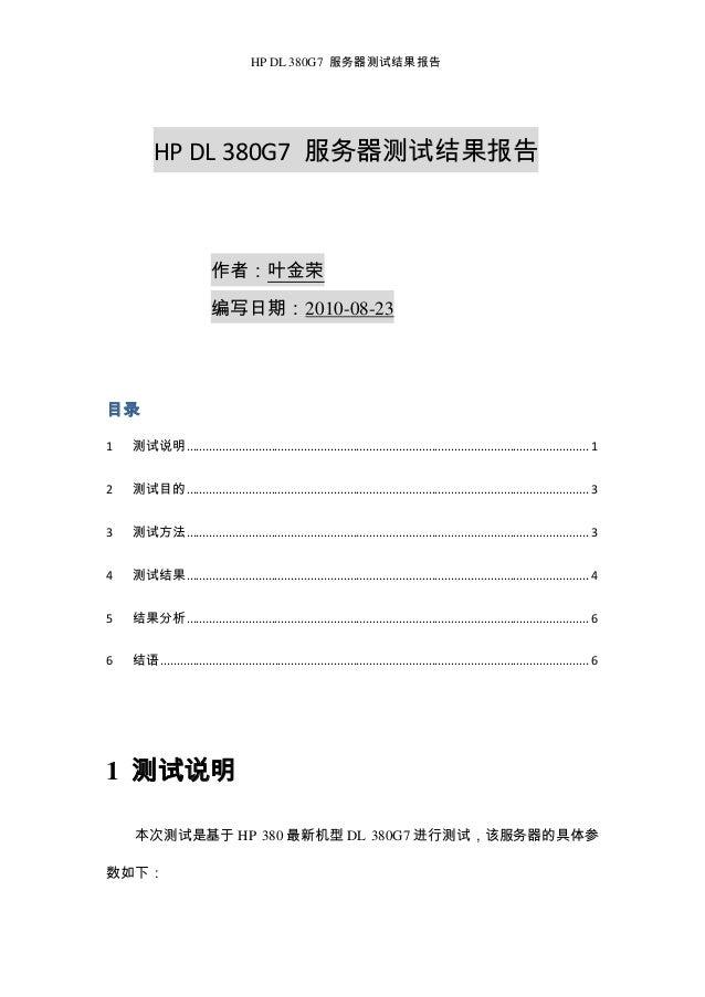HP DL 380G7 服务器测试结果报告 HP DL 380G7 服务器测试结果报告 作者:叶金荣 编写日期:2010-08-23 目录 1 测试说明.................................................