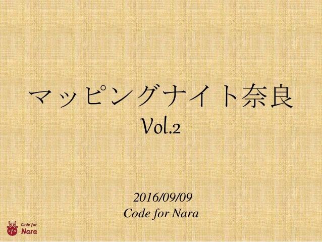 2016/09/09 Code for Nara マッピングナイト奈良 Vol.2