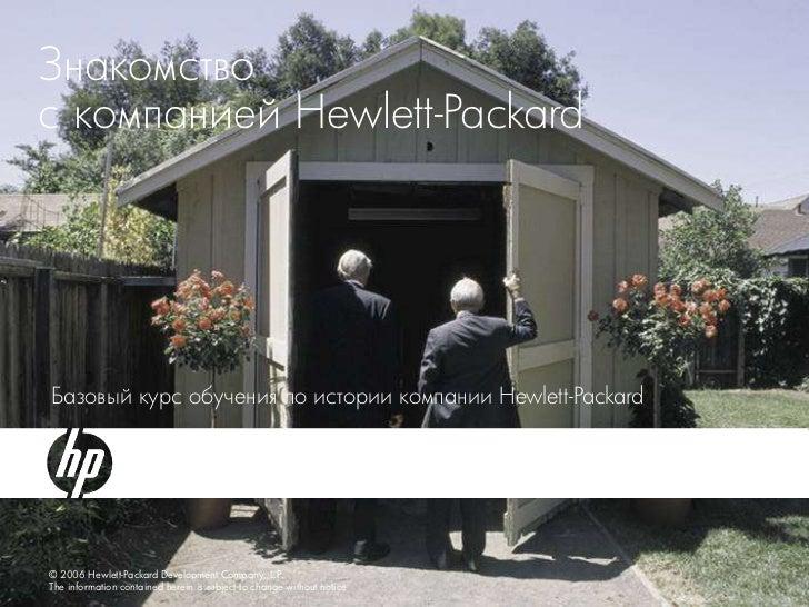 Знакомствос компанией Hewlett-PackardБазовый курс обучения по истории компании Hewlett-Packard© 2006 Hewlett-Packard Devel...