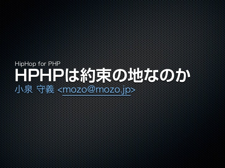 HipHop for PHPHPHPは約束の地なのか小泉 守義 <mozo@mozo.jp>