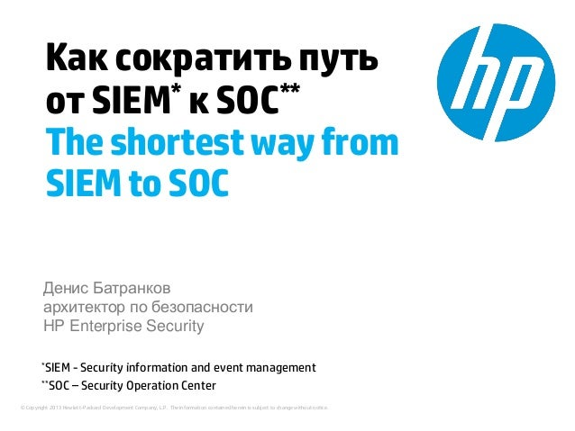 Как сократить путь         от SIEM * к SOC**         The shortest way from         SIEM to SOC         Денис Батранков    ...