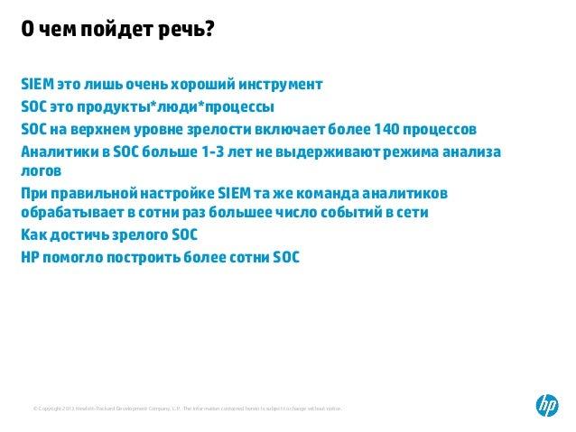 Как правильно сделать SOC на базе SIEM Slide 2