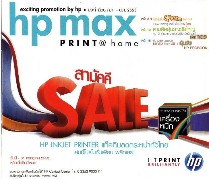 บรชัวร์ HP Max Print@home ก.ค.-ส.ค.53
