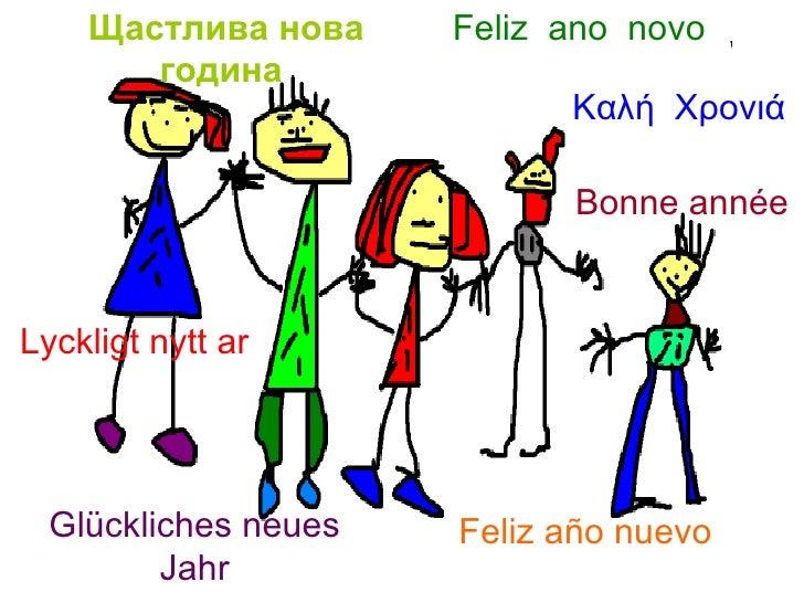 Bonne année Щастлива нова година   Feliz año nuevo Feliz  ano  novo Lyckligt nytt ar Glückliches neues Jahr Καλή  Χρονιά