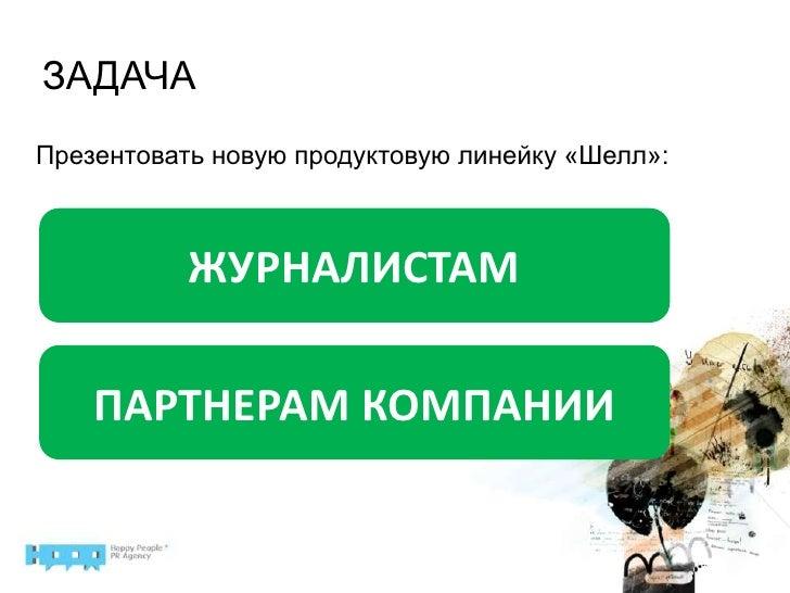 ЗАДАЧАПрезентовать новую продуктовую линейку «Шелл»:           ЖУРНАЛИСТАМ    ПАРТНЕРАМ КОМПАНИИ