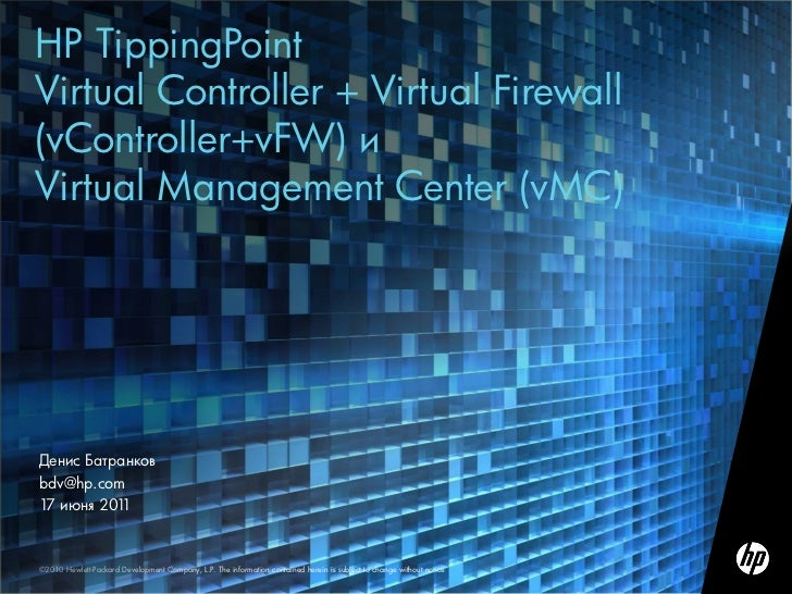 HP TippingPointVirtual Controller + Virtual Firewall(vController+vFW) иVirtual Management Center (vMC)Денис Батранковbdv@h...