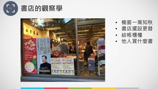書店的觀察學 • 櫥窗一葉知秋 • 書店擺設更替 • 結帳櫃檯 • 他人買什麼書