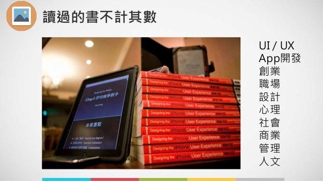 讀過的書不計其數 UI / UX App開發 創業 職場 設計 心理 社會 商業 管理 人文