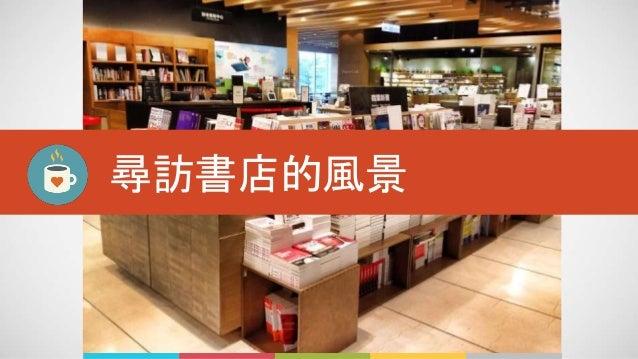 尋訪書店的風景