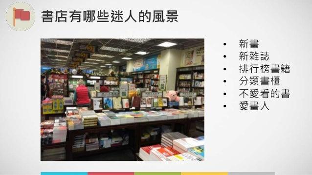 書店有哪些迷人的風景 • 新書 • 新雜誌 • 排行榜書籍 • 分類書櫃 • 不愛看的書 • 愛書人