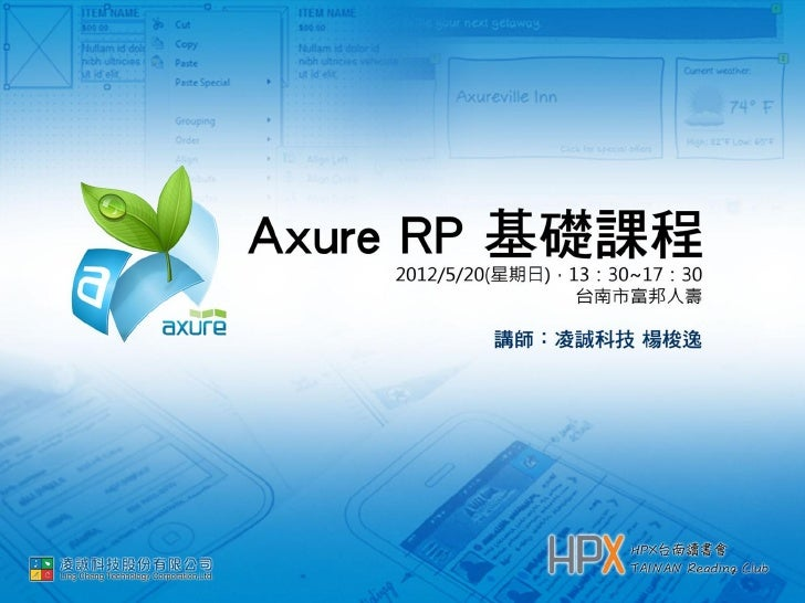 課程大綱             前言                      Axure RP手把手實戰•   使用者經驗設計流程簡介                 •   練習範例介紹: HPX台南吃喝玩                ...