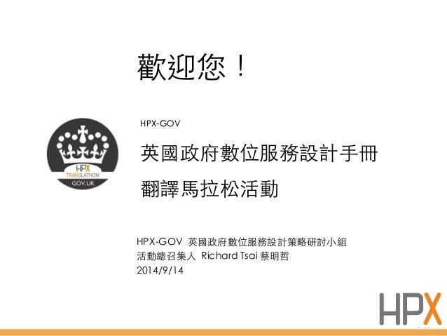 歡迎您!  HPX-GOV