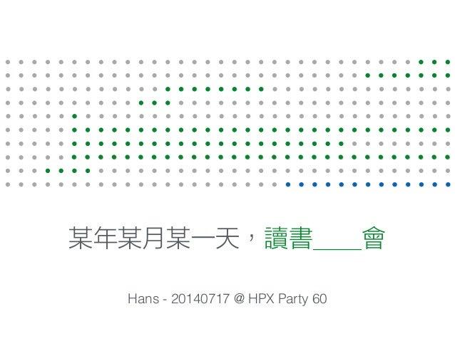 Hans - 20140717 @ HPX Party 60 某年某月某一天,讀書__會