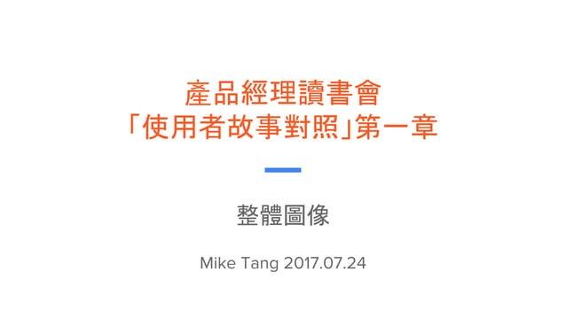 產品經理讀書會 「使用者故事對照」第一章 整體圖像 Mike Tang 2017.07.24