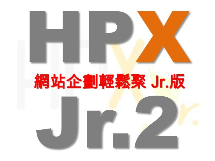 HPXJr.2<br />網站企劃輕鬆聚 Jr.版<br />
