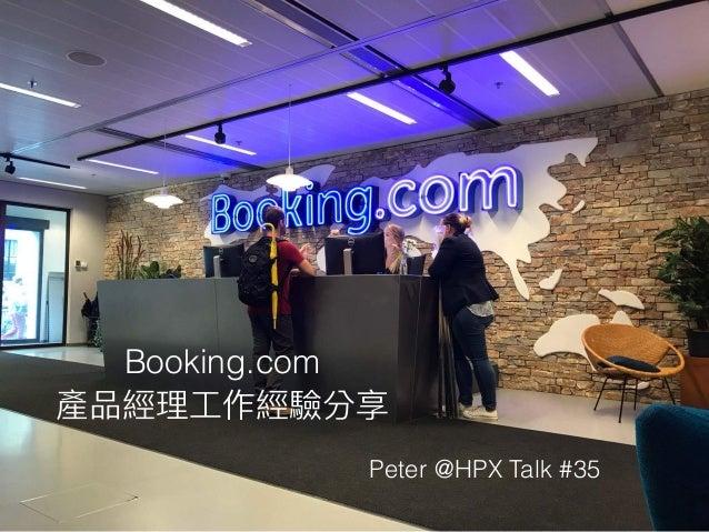 Booking.com 產品經理理⼯工作經驗分享 Peter @HPX Talk #35