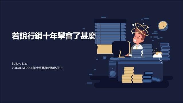 若說行銷十年學會了甚麼 Believe Liao VOCAL MIDDLE策士事業群總監(休假中)