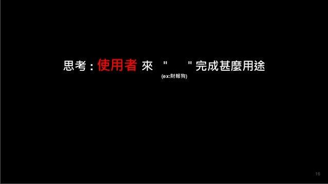 """思考 : 使用者 來 """" """"完成甚麼用途 (ex:財報狗) 16"""