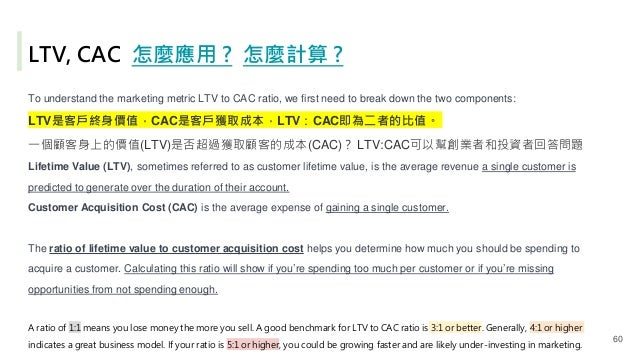 To understand the marketing metric LTV to CAC ratio, we first need to break down the two components: LTV是客戶終身價值,CAC是客戶獲取成本...
