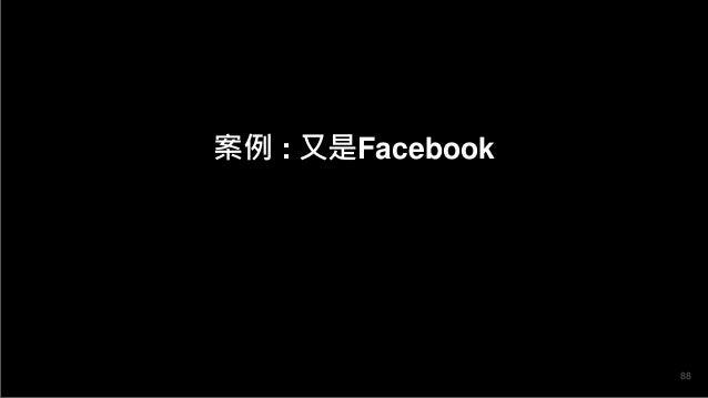 案例 : 又是Facebook 88