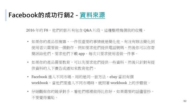 Facebook的成功行銷2 - 資料來源 92