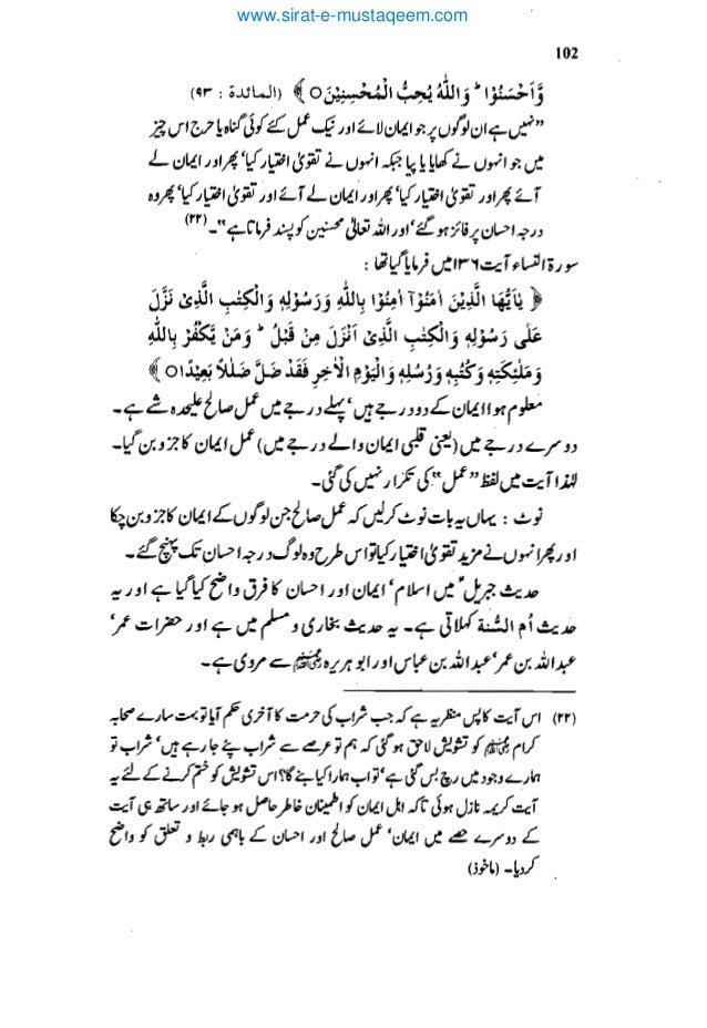 www.sirat-e-mustaqeem.com