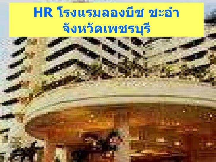 HR  โรงแรมลองบีช ชะอำ จังหวัดเพชรบุรี