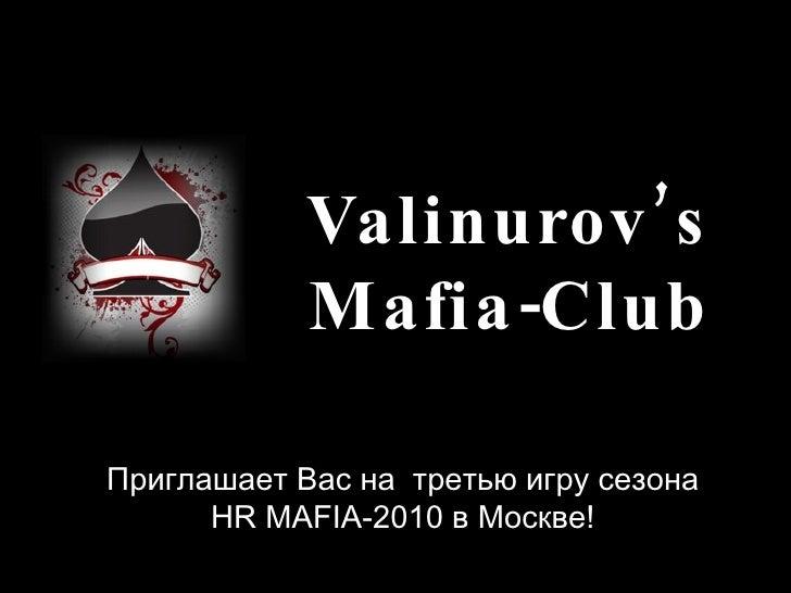 Valinurov's Mafia-Club Приглашает Вас на  третью игру сезона HR MAFIA-2010 в Москве!