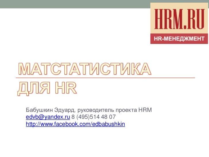 Бабушкин Эдуард, руководитель проекта HRMedvb@yandex.ru 8 (495)514 48 07http://www.facebook.com/edbabushkin