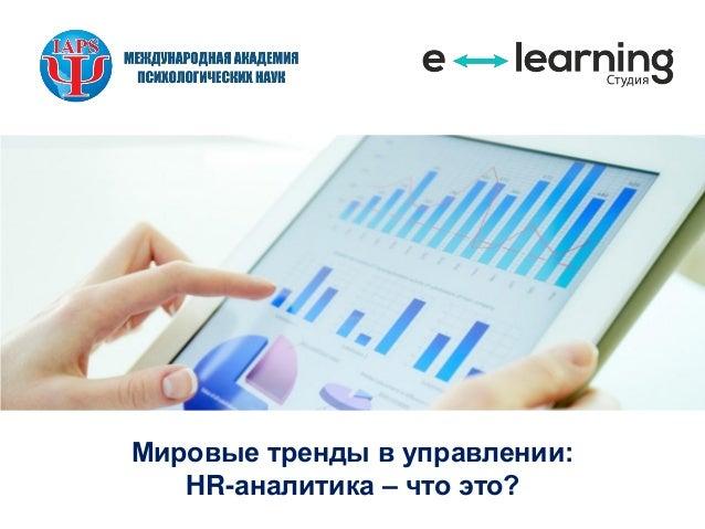 Мировые тренды в управлении: HR-аналитика –что это?