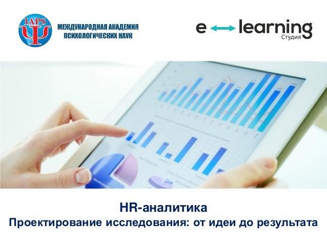 HR-аналитикаПроектирование исследования: от идеи до результата