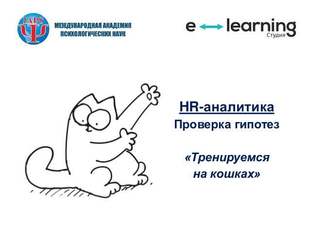 HR-аналитикаПроверка гипотез «Тренируемся на кошках»